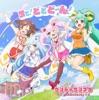 TVアニメ「SHOW BY ROCK!!#」クリティクリスタ 挿入歌「放て!どどどーん!」 - EP