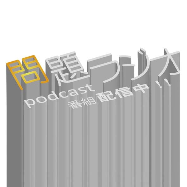 ポッドキャスト『問題ラジオ』