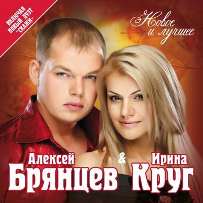 КРУГ Ирина, БРЯНЦЕВ Алексей - Когда Зима В Душе Пройдёт