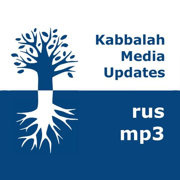 Каббала: материалы | kbb_rus_mp3