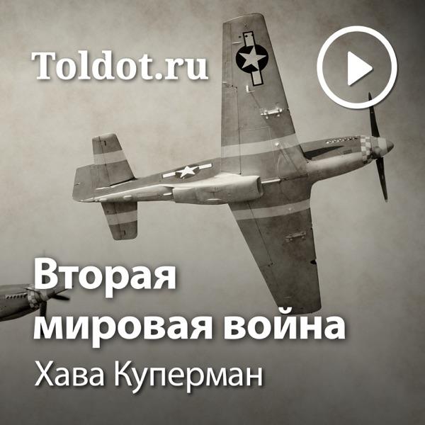Хава Куперман  — Вторая мировая война