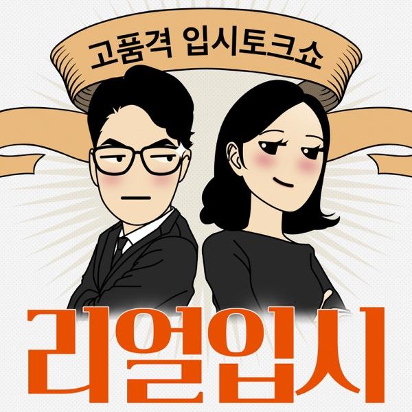 리얼입시 - 운영중지