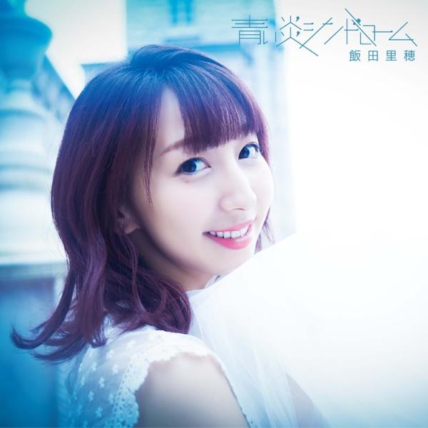 Aoi Honou Syndrome - EP | 飯田里穂