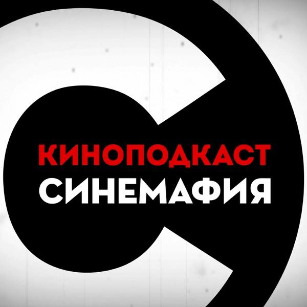 Киноподкаст «Синемафия»