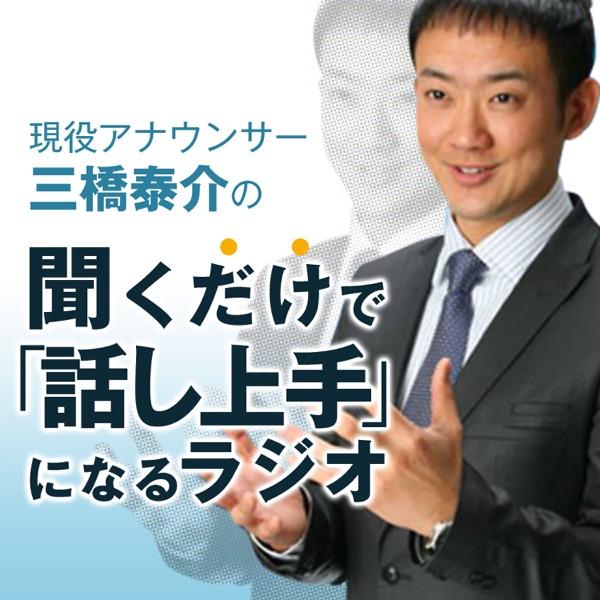 現役アナウンサー三橋泰介の聞くだけで「話し上手」になるラジオ