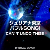 ジュリアナ東京 バブルSONG!『CAN'T UNDO THIS!!』 ORIGINAL COVER