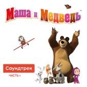 Маша и Медведь. Саундтрек, Часть 1