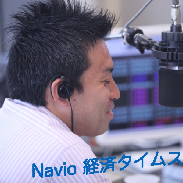 Navio 経済タイムス