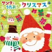 サンタとうたおう クリスマス