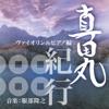 服部隆之:真田丸紀行(ヴァイオリン&ピアノ編) - Single ジャケット写真