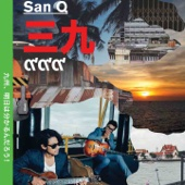 Kyushu - SanQ Band