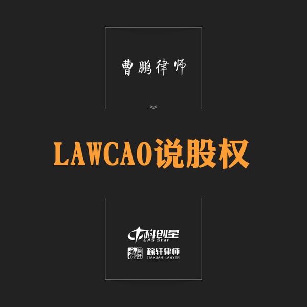 创业法律微课堂