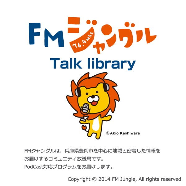 FMJungle トークライブラリー | Category Archives: growing_program
