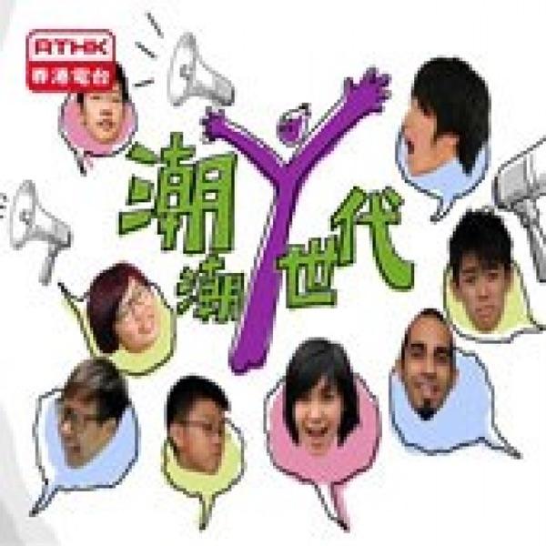 香港電台︰潮潮Y世代