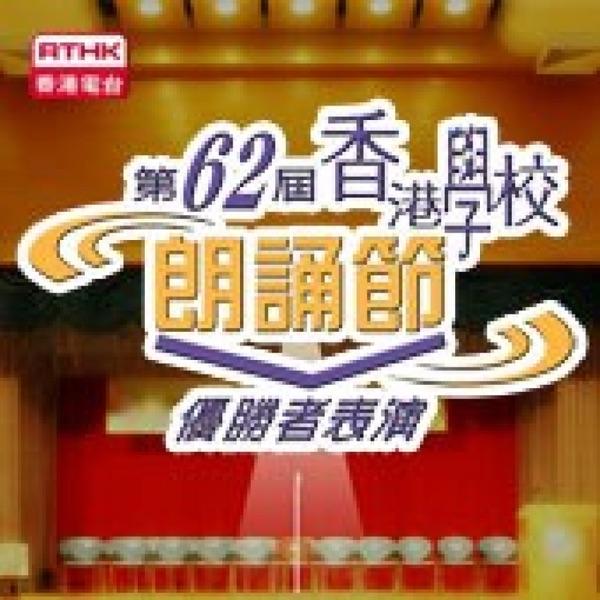 香港電台:第62屆香港學校朗誦節–優勝者表演