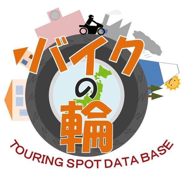 バイクの輪 ツーリングスポットデータベース番組