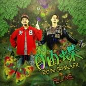 自由蝶 - RYO the SKYWALKER & 卍LINE
