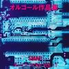 オルゴール作品集 SMAPスーパーベスト VOL-1 ジャケット写真