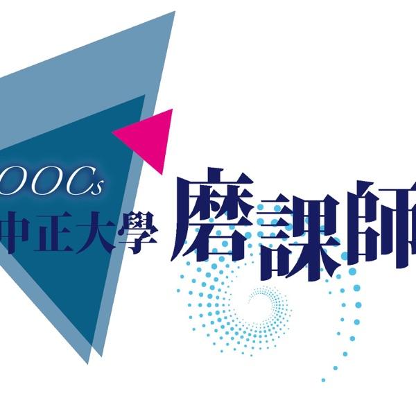 中正大學線上課程台灣
