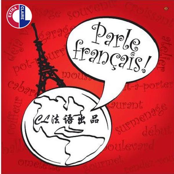 实用法语Paroles pratiques de la communication