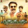 Puthan Panam Original Motion Picture Soundtrack Single