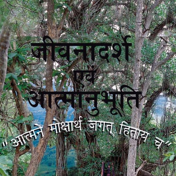 Paramhans Maharaj Jivani