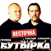 Мама - Gruppa Butyrka
