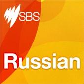 Russian - SBS Radio