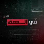 صوت -في العمق - Al Jazeera