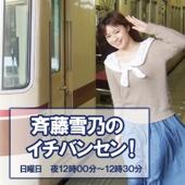 「斉藤雪乃のイチバンセン!」番組ブログ AM1422kHzラジオ日本