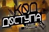 Код доступа (звук) | Эхо Москвы - info@echo.msk.ru (Эхо Москвы)