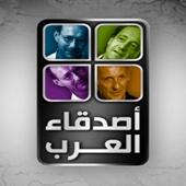 أصدقاء العرب - Al Jazeera