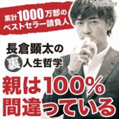 長倉顕太の裏・人生哲学「親は100%間違っている」