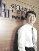 Ahn Cheol Soo