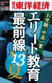 お受験・中高一貫 エリート教育最前線'13夏