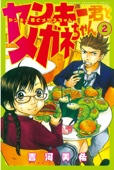 ヤンキー君とメガネちゃん(02)