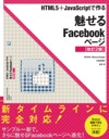 HTML5JavaScript Facebook2