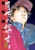 月下の棋士(01)