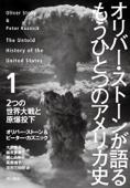 オリバー・ストーンが語る もうひとつのアメリカ史 01 2つの世界大戦と原爆投下