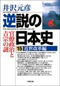 逆説の日本史 15 近世改革編/官僚政治と吉宗の謎
