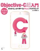 Objective-C超入門 改訂第3版〜ゼロからしっかり学べるiPhoneプログラミング〜Xcode5.0対応