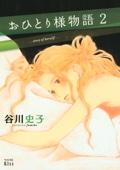 おひとり様物語(02)