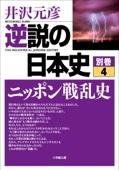 逆説の日本史 別巻 04 ニッポン戦乱史