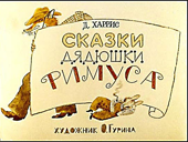 Сказки дядюшки Римуса Диафильм