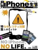 月刊iPhone生活 Vol.6 セキュリティ対策しましょうか