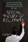 An Entertaining Simulation Of The Special Theory Of Relativity Using Methods Of Classical Physics