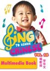 Sing To Learn Chinese 2B