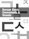 Korean Basic - Consonants  Vowels