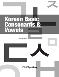 KOREAN BASIC - CONSONANTS & VOWELS