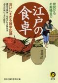 江戸の食卓 美味しすぎる雑学知識 意外や意外!そのグルメな生活ぶりにはビックリ仰天!